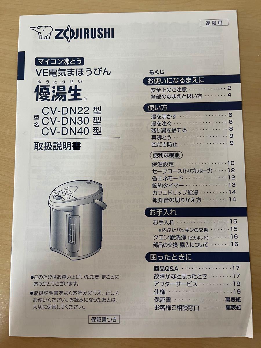 日本製 象印 電動ポット 優湯生 電気ポット ZOJIRUSHI