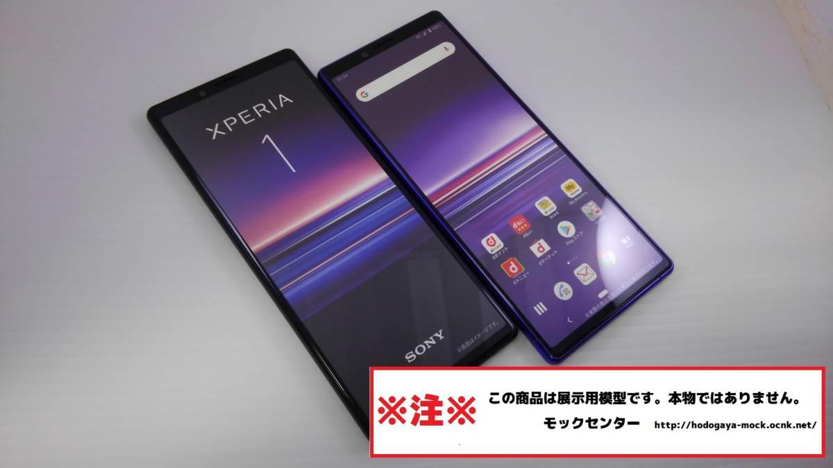 【モック】 NTTドコモ SO-03L Xperia1 2色セット ○ 月~金13時までの入金で当日出荷 ○ 携帯スマホサンプルのモックセンター_画像1