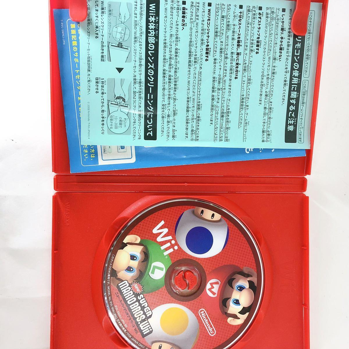 Wii ニュー・スーパーマリオブラザーズ・Wii Wiiソフト NewスーパーマリオブラザーズWii
