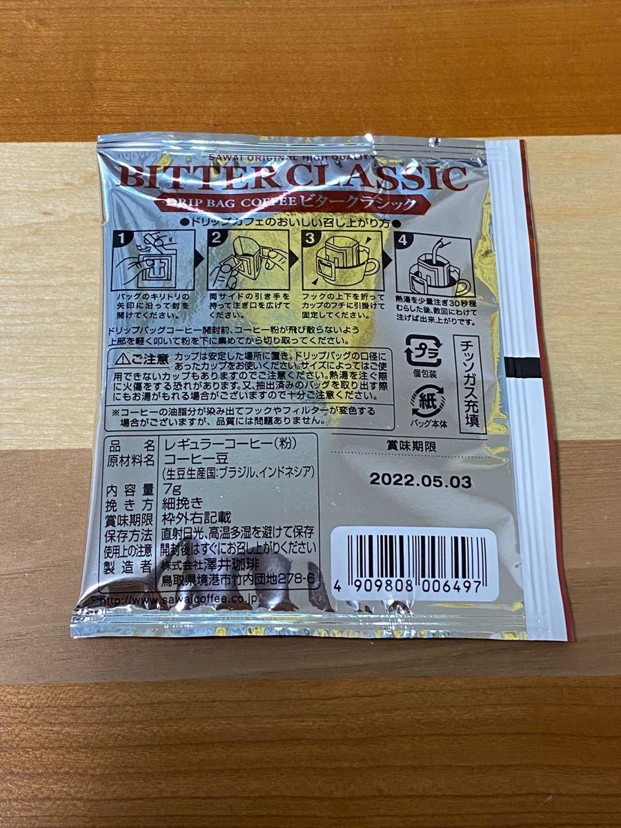 ドリップコーヒー 20袋 澤井珈琲