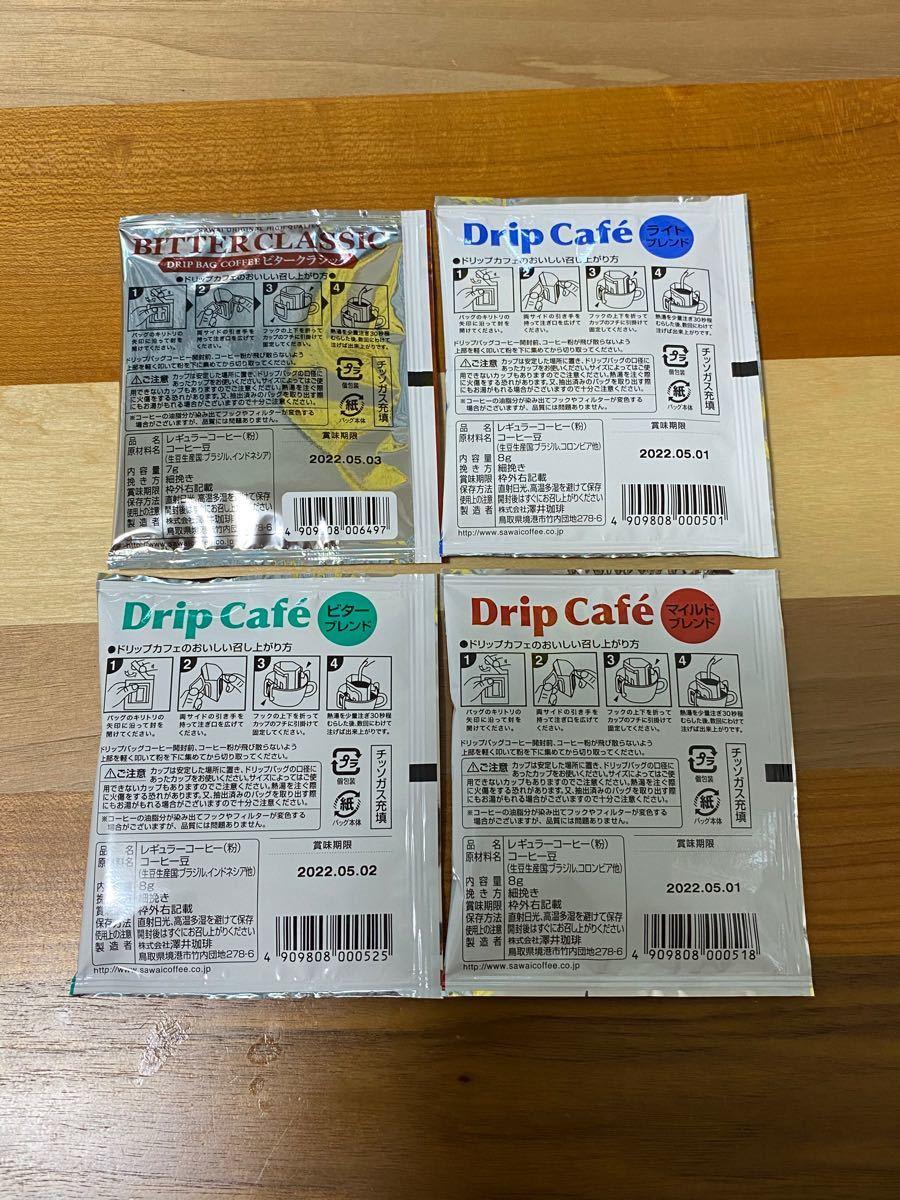 ドリップコーヒー20袋(4種) 澤井珈琲