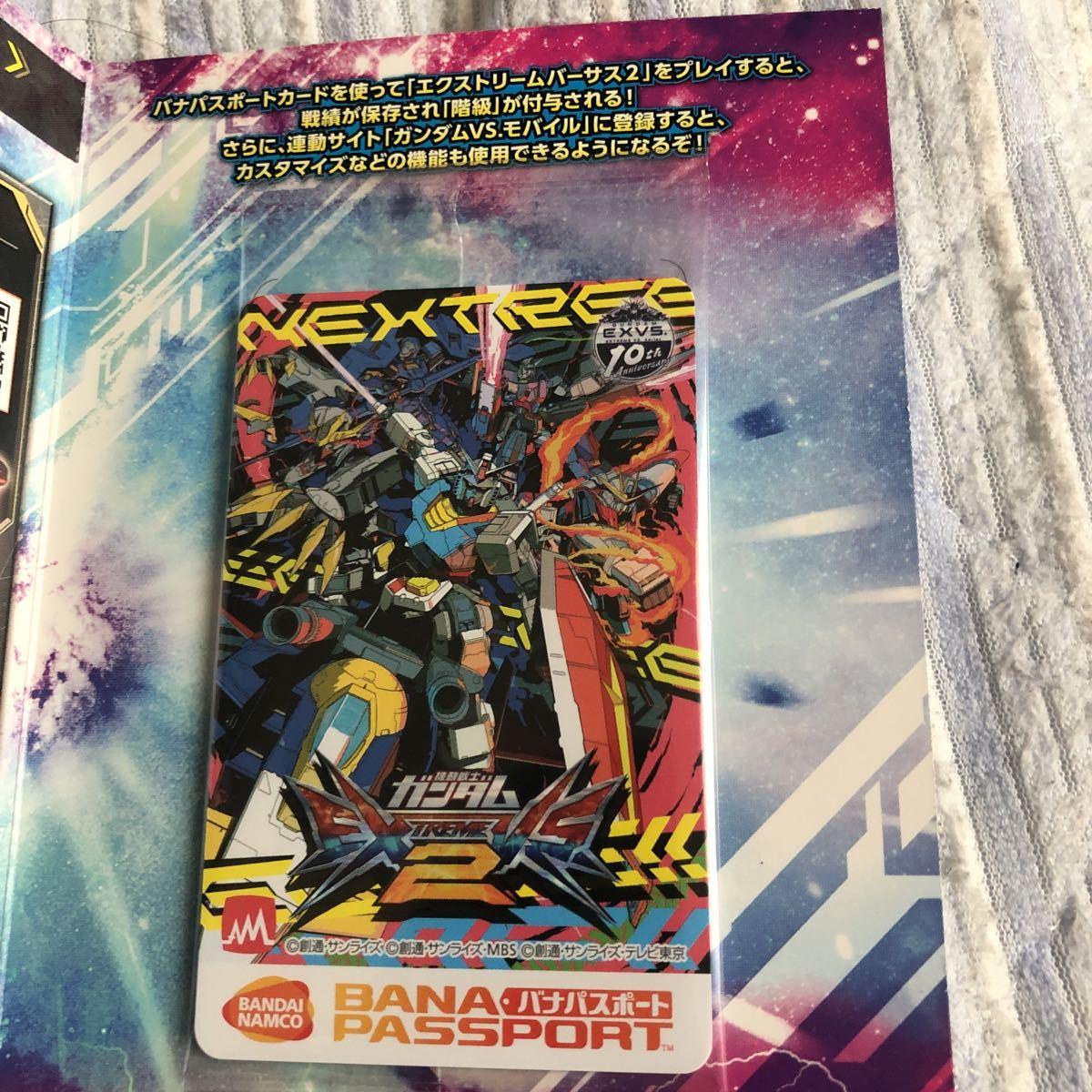 機動戦士ガンダム EXTREME VS. マキシブーストON 初回生産限定特典 オリジナルバナパスポートカード