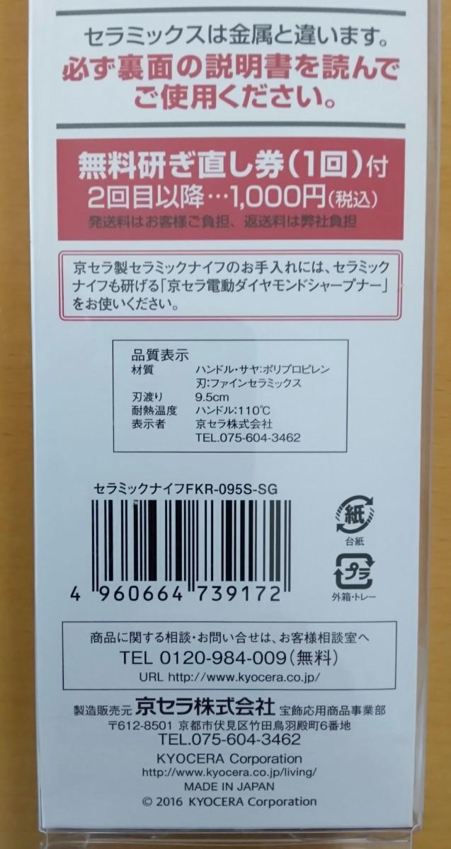 京セラ KYOCERA FKR095S セラミックナイフ京匠 ブラック