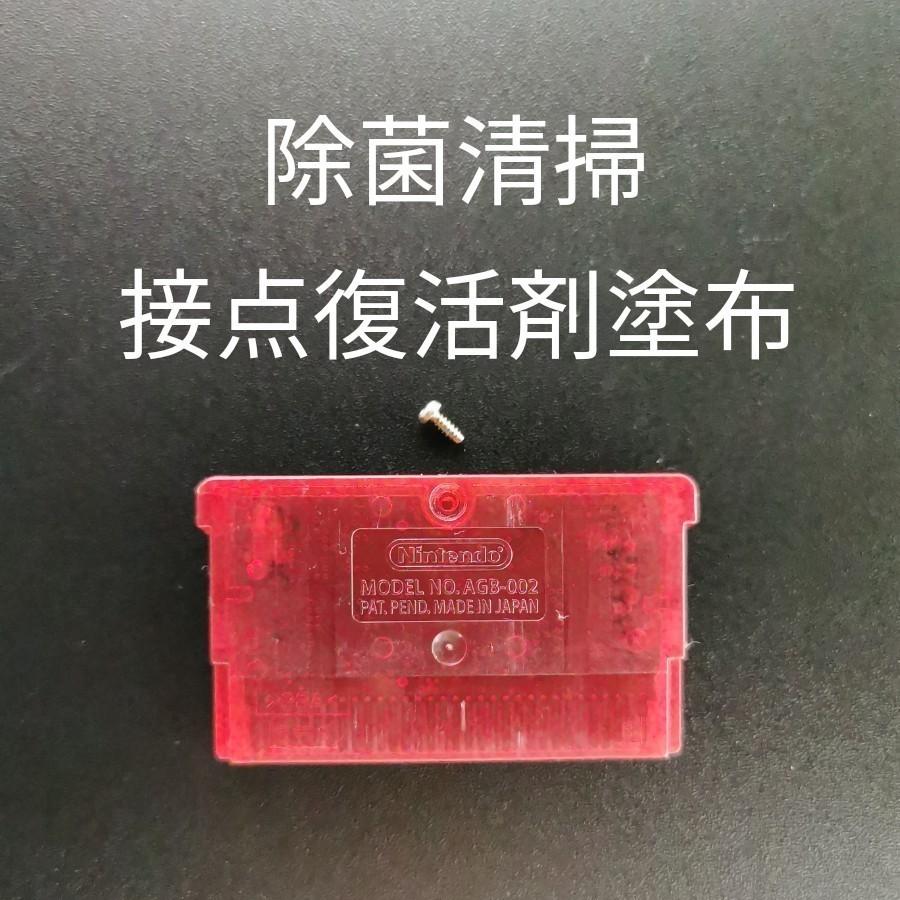 GBA  ゲームボーイアドバンス  ポケットモンスタールビー 新品電池交換
