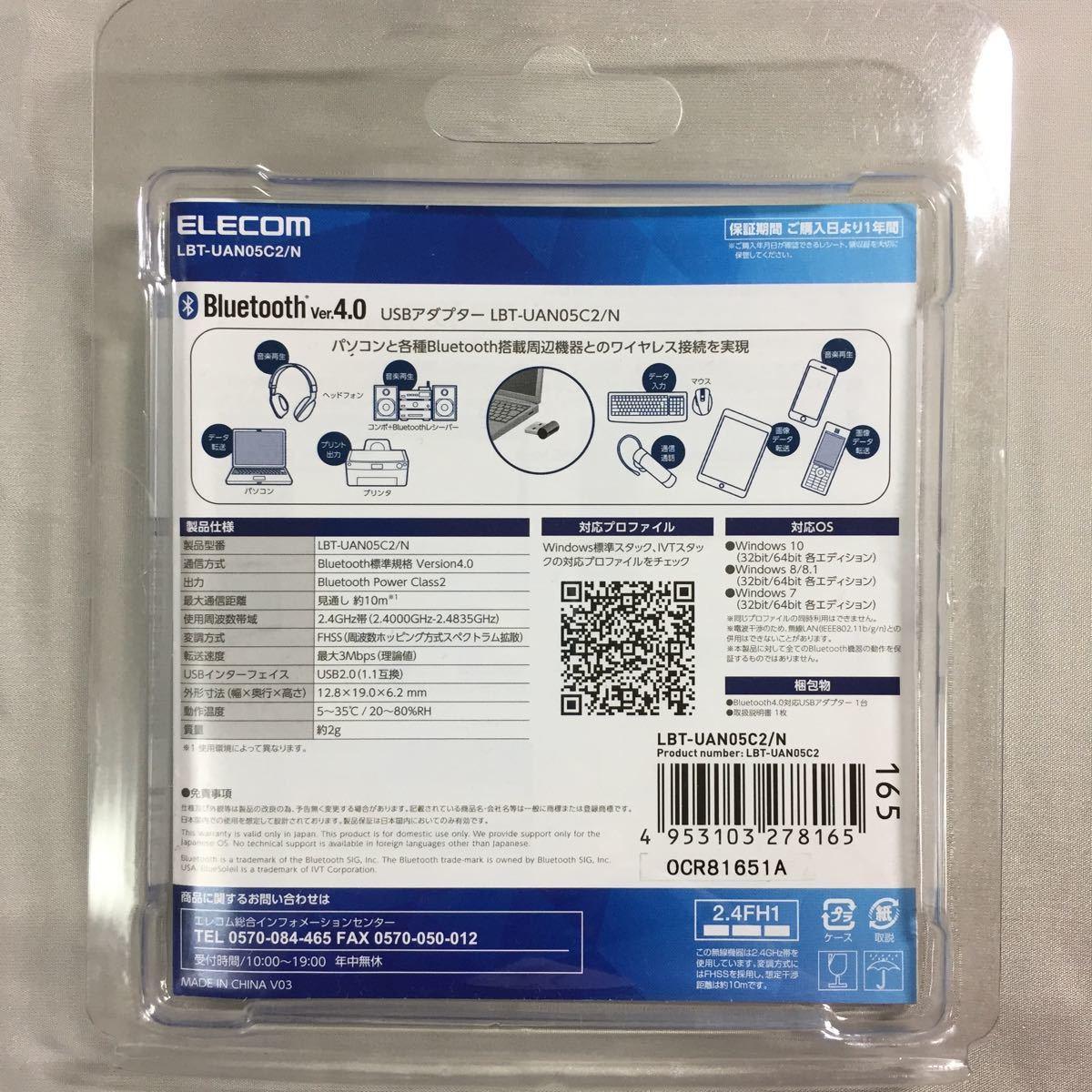 エレコム Bluetooth接続 USBアダプタ ELECOM