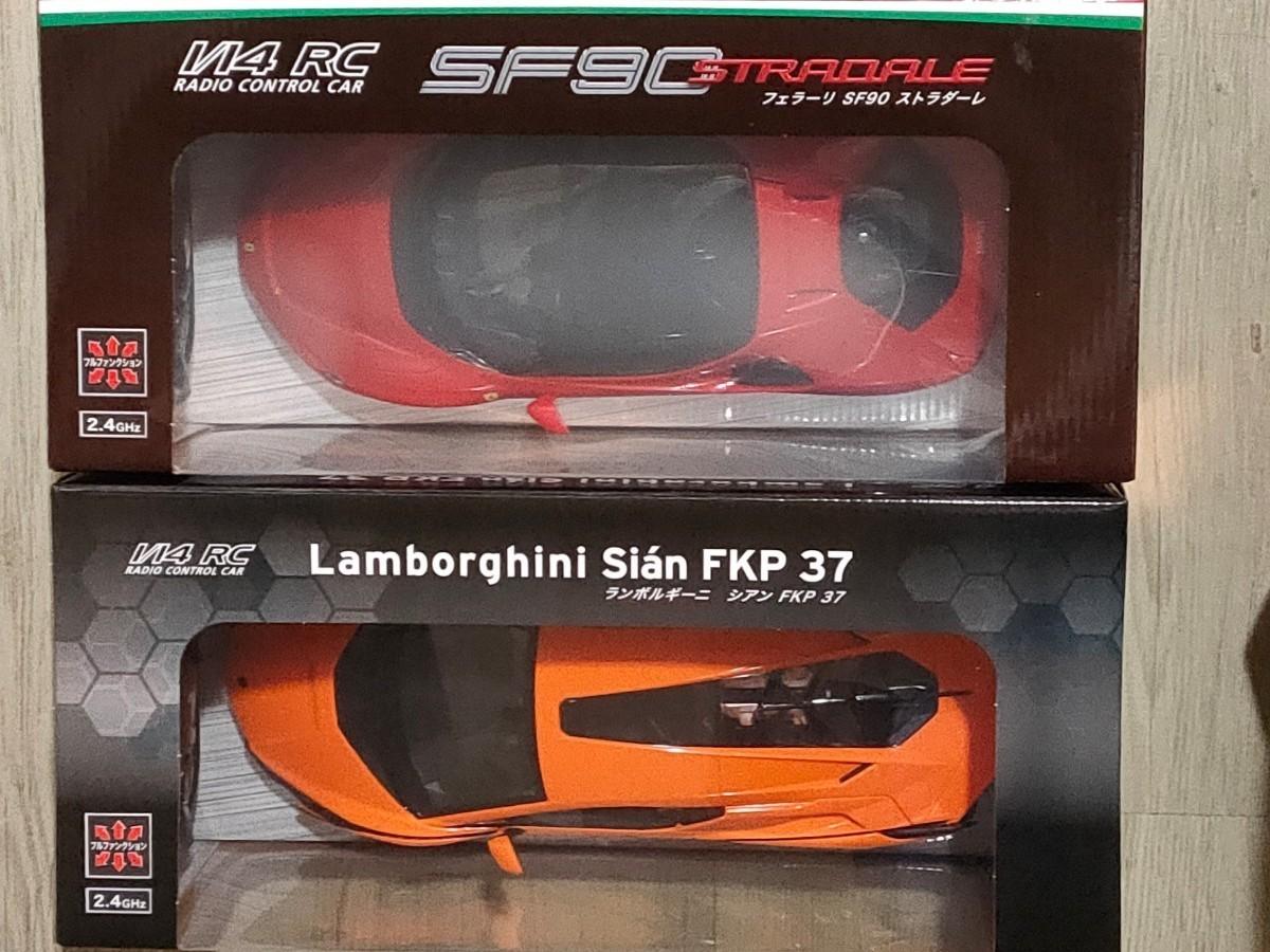 フェラーリストラダーレ&ランボルギーニシアン RC 1/14 ラジコン2台セット