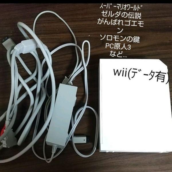 Wii 本体  ACアダプター  純正品 セット