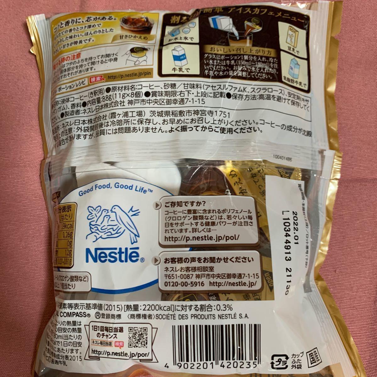 ネスカフェゴールドブレンド 希釈用8個入り×2袋