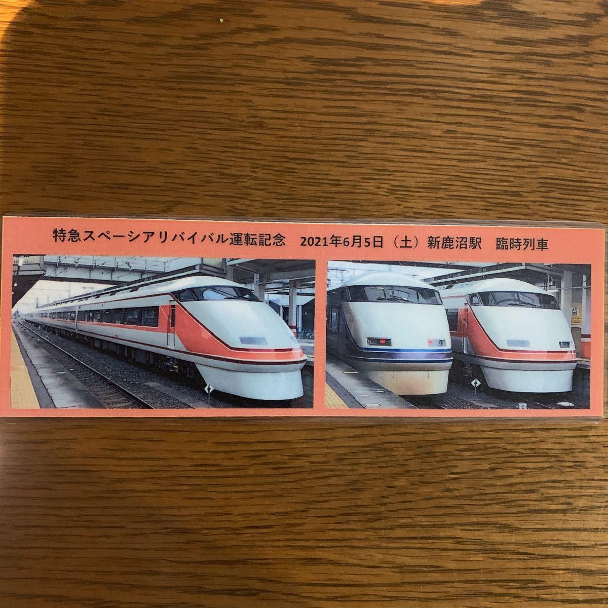 【東武鉄道】【スペーシアリバイバルカラー】【記念乗車券 】【記念カード付き】