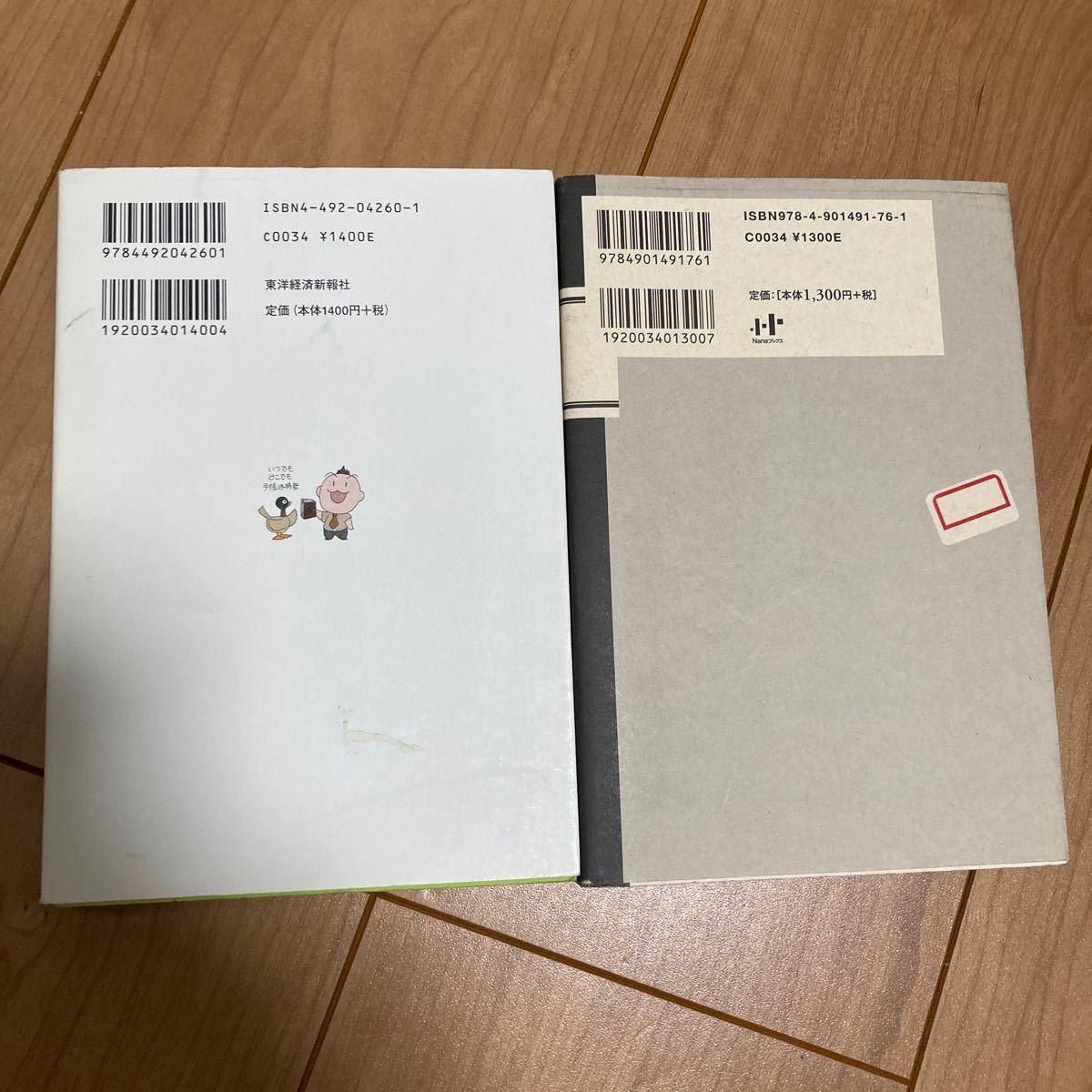 情報は1冊のノートにまとめなさい、仕事ができる人の段取りの技術