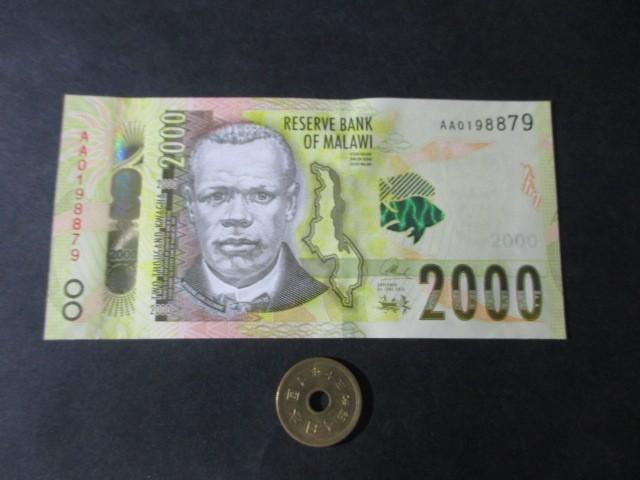 未使用 マラウイ 現行最高額 2000クワチャ