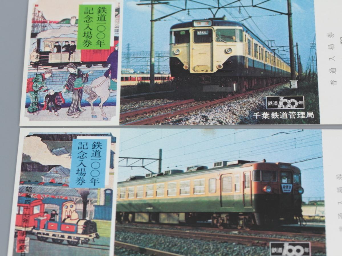 記念切符 まとめて 乗車券 入場券 国鉄 営団 小田急
