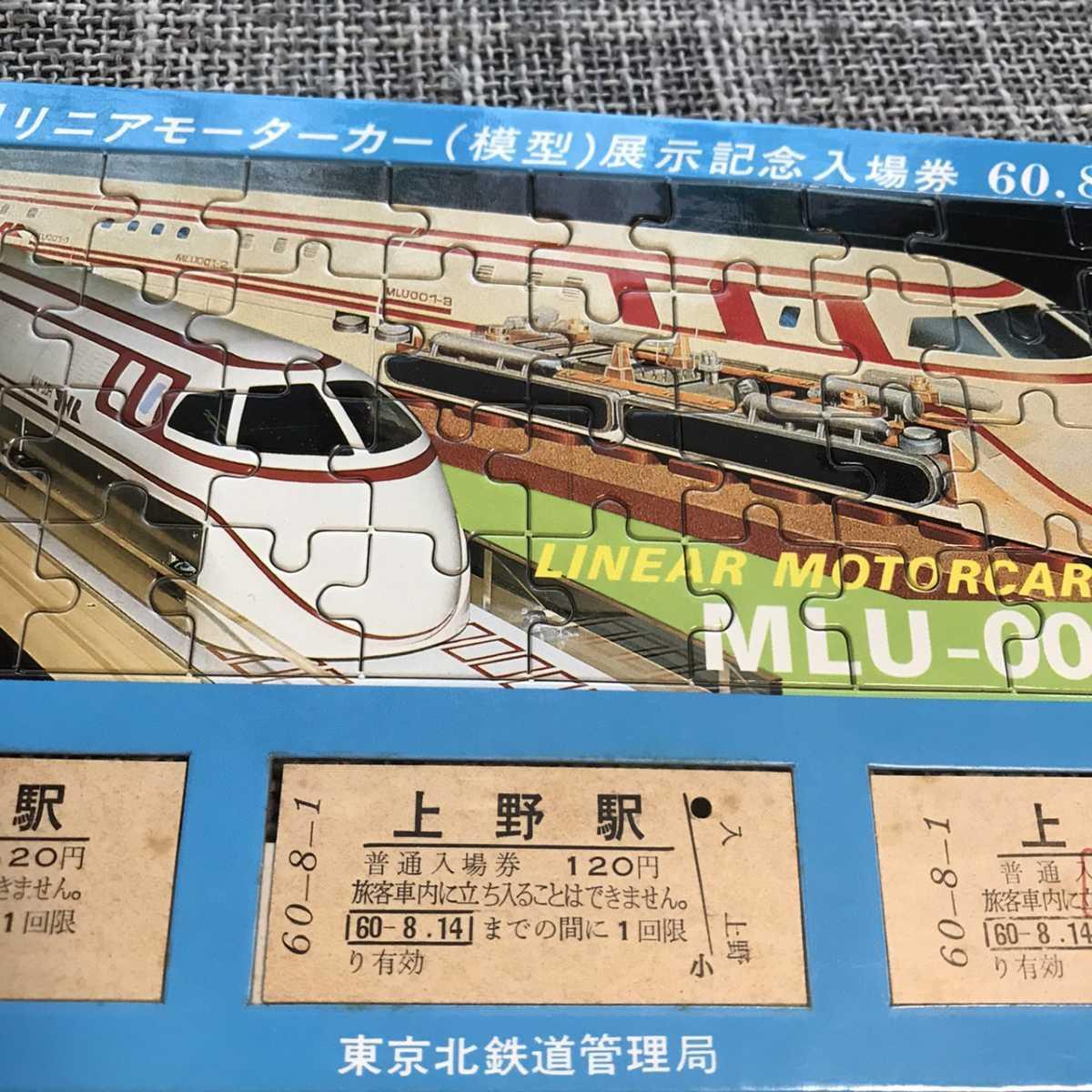 昭和60年 上野駅リニアモーターカー(模型)展示記念入場券 60年8月1日 東京北鉄道管理局 記念きっぷ 記念切符 送料無料