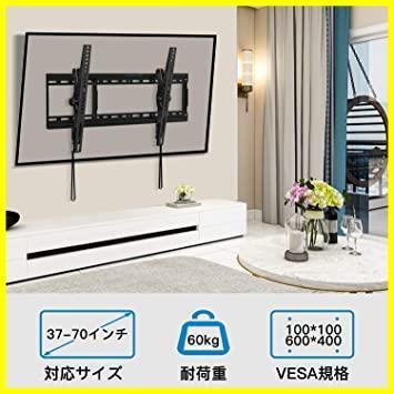 【即決 早い者勝ち】ブラック PERLESMITH テレビ壁掛け金具 37~70インチ 液晶テレビ対応 耐荷重60kg 左右移動式 角度調節可能 V_画像2