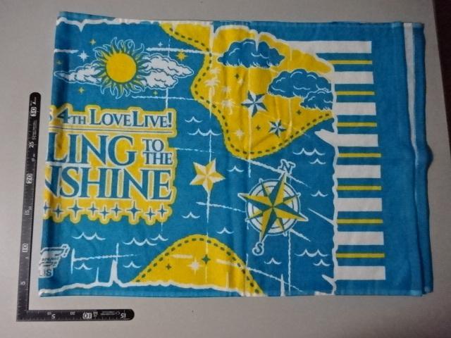 ラブライブ サンシャイン Aqours 4th LoveLive! Sailing to the Sunshine ライブグッズ タオル フェイスタオル