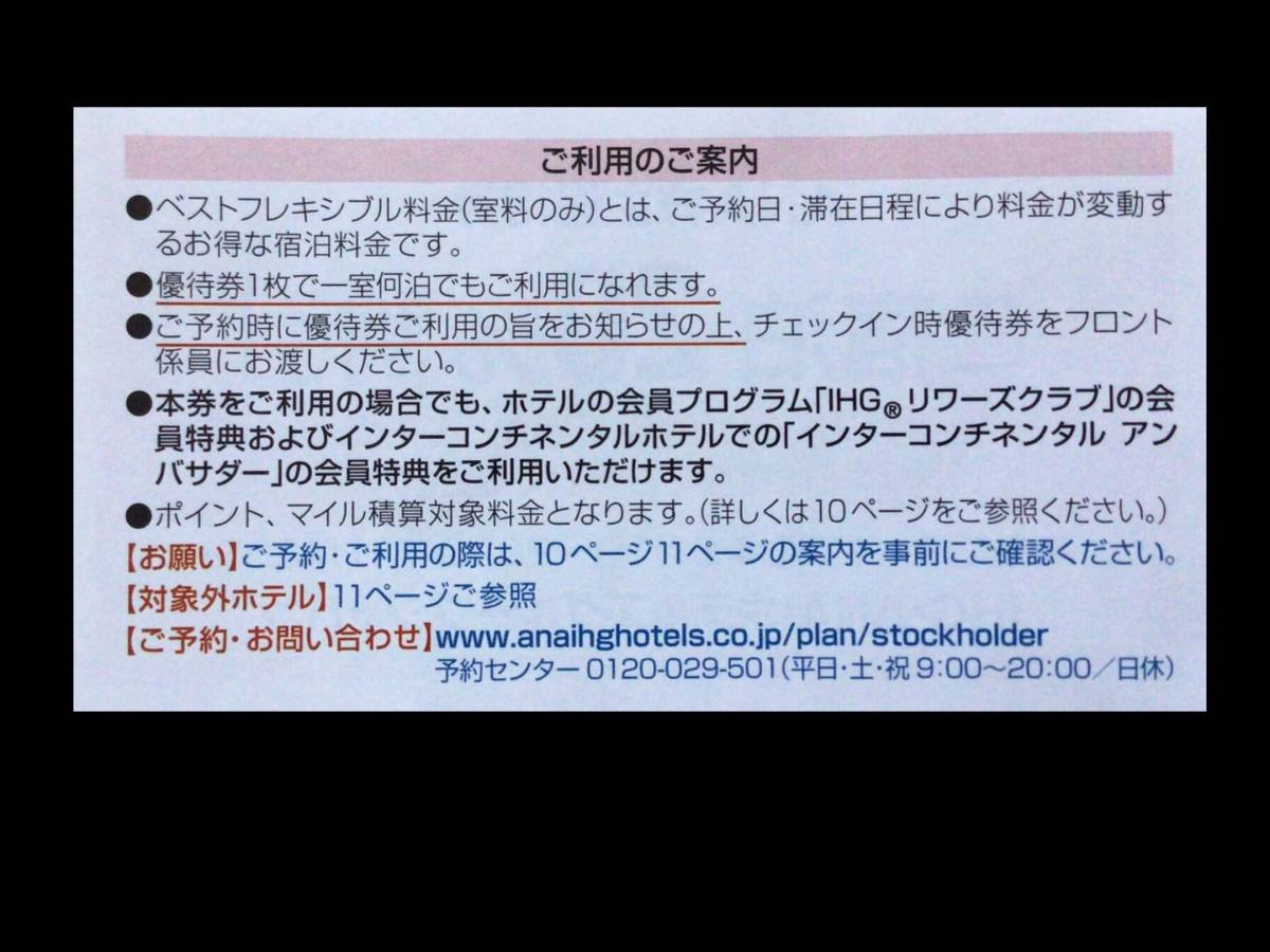 【即決】★IHG ANAホテル宿泊割引券(20%Off)2021/11/30まで(全日空株主優待券/クーポン/ANAクラウンプラザ/インターコンチネンタル)1枚_画像2