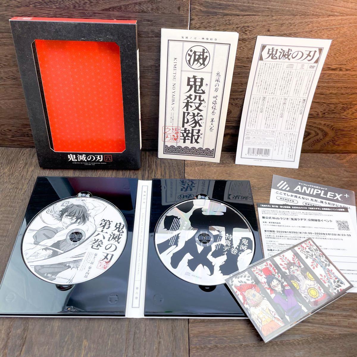 鬼滅の刃 DVD 完全生産限定版 1巻 - 6巻 セット