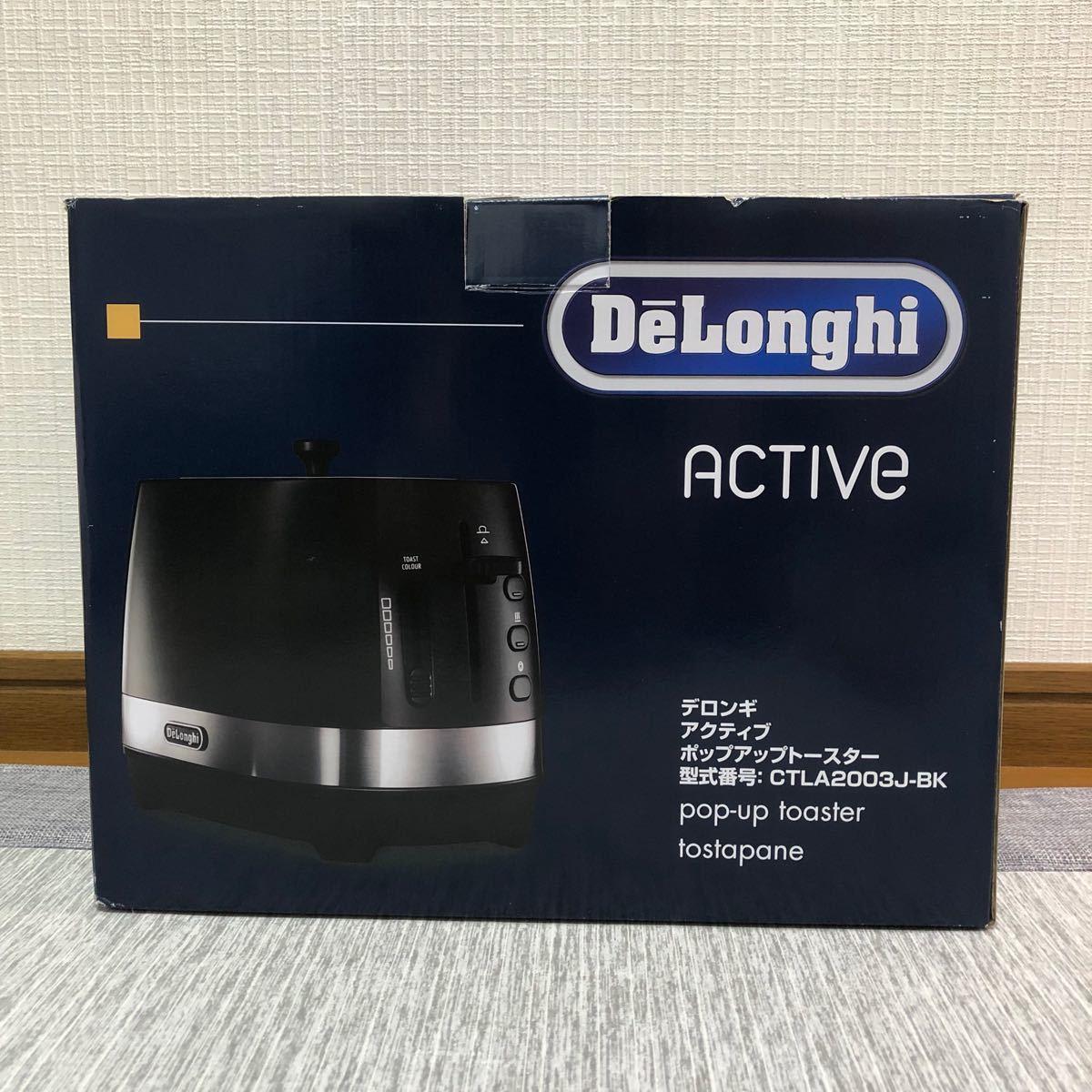 デロンギ アクティブ ポップアップトースターDeLonghi トースター CTLA2003J-BK 新品 未使用
