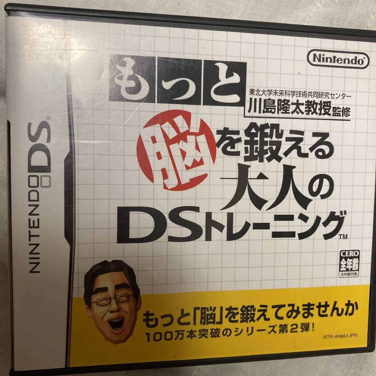 【DS】 東北大学未来科学技術共同研究センター川島隆太教授監修 もっと脳を鍛える大人のDSトレーニング