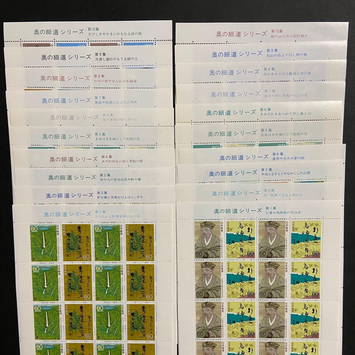 切手 シート 奥の細道 第1集から第10集 完