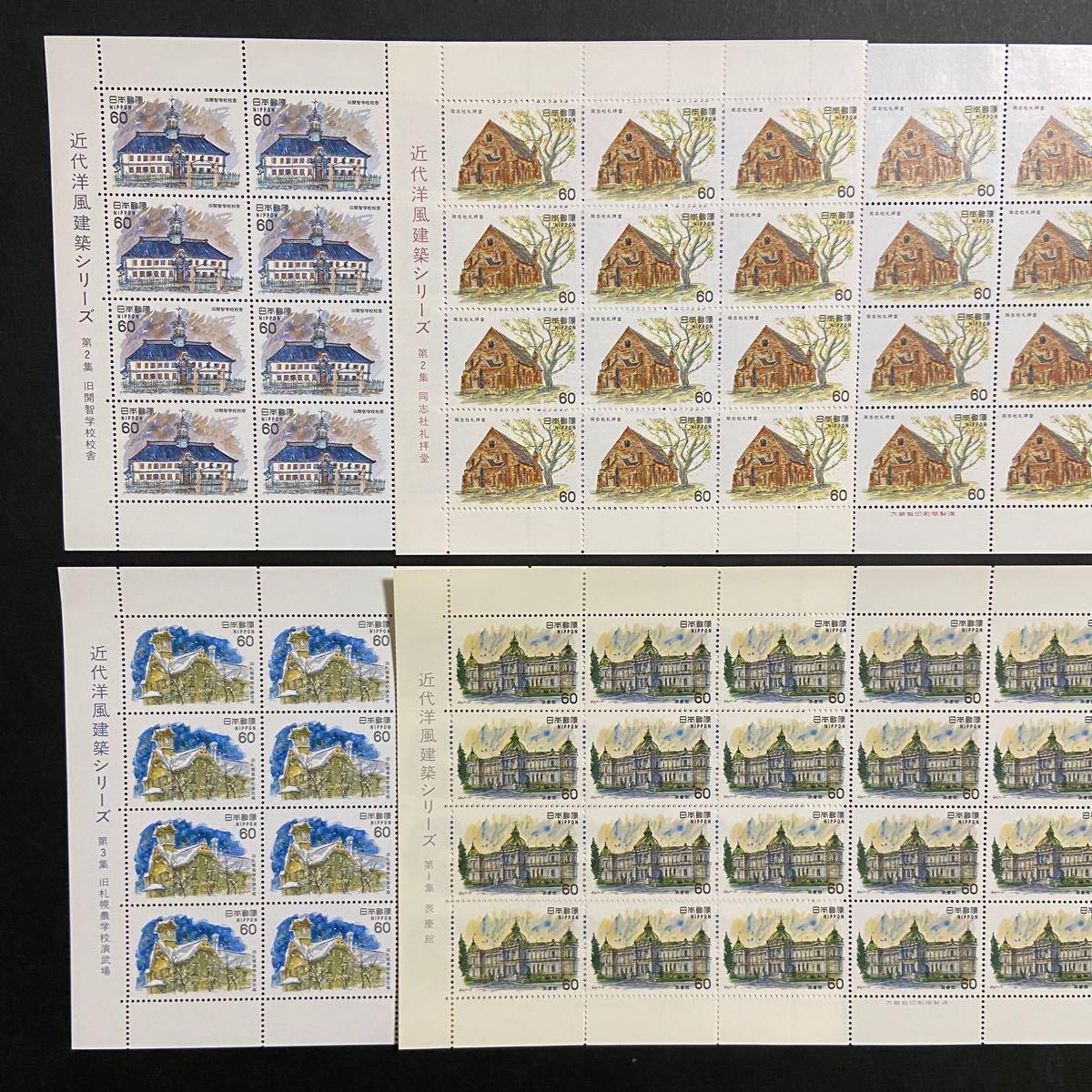 切手 シート 近代洋風建築シリーズ