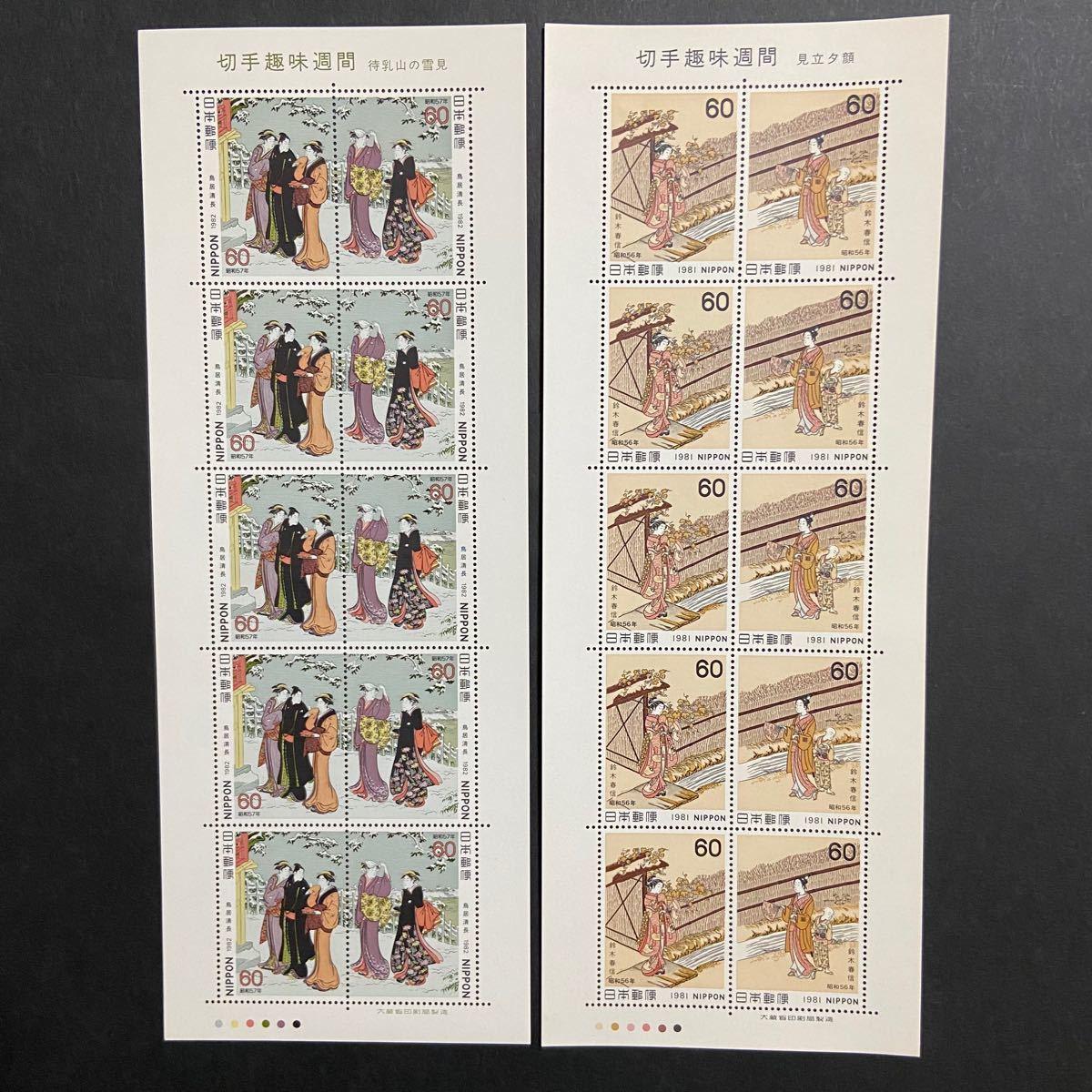 切手 シート 切手趣味週間 16シート