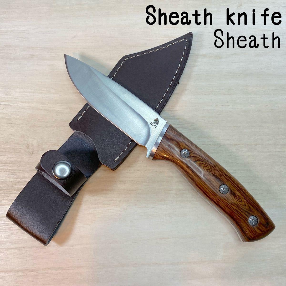 シースナイフ アウトドアナイフ レザーケース付き フルタング 木製ハンドル ウッドハンドル