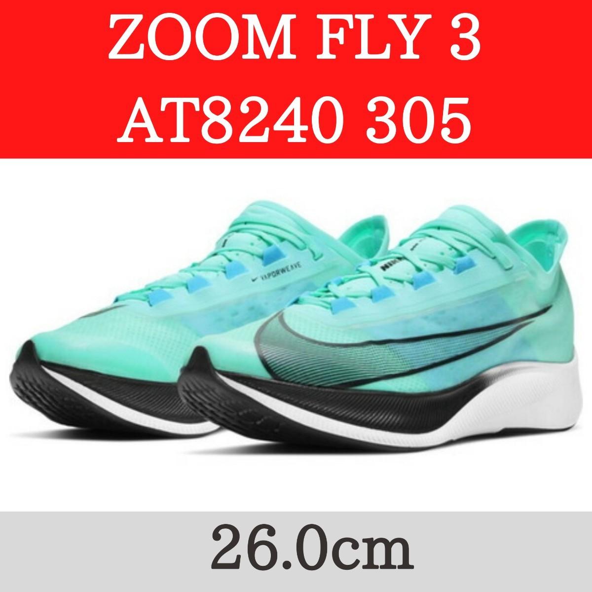 ナイキ ズーム フライ 3 ZOOM FLY 3 AT8240 305  ホワイト×ブルー 26.0cm NIKE