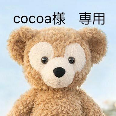 cocoa様 専用です♪