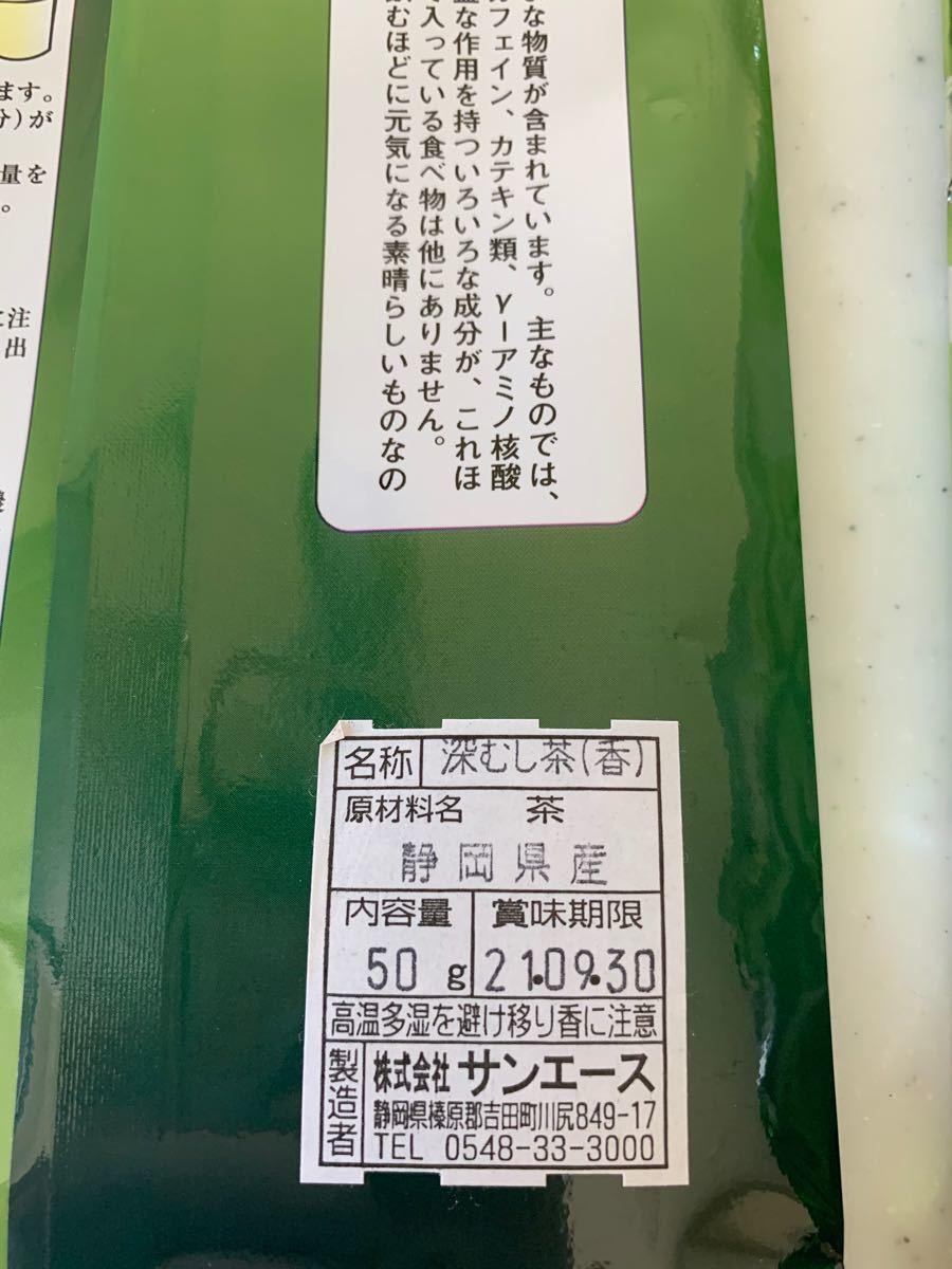 緑茶 茶葉 煎茶