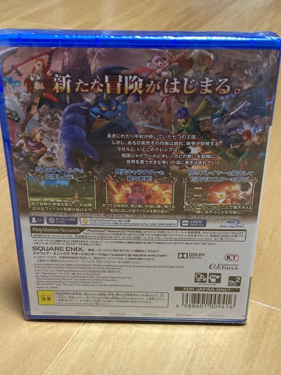 ドラゴンクエストヒーローズII 双子の王と予言の終わり - PS4