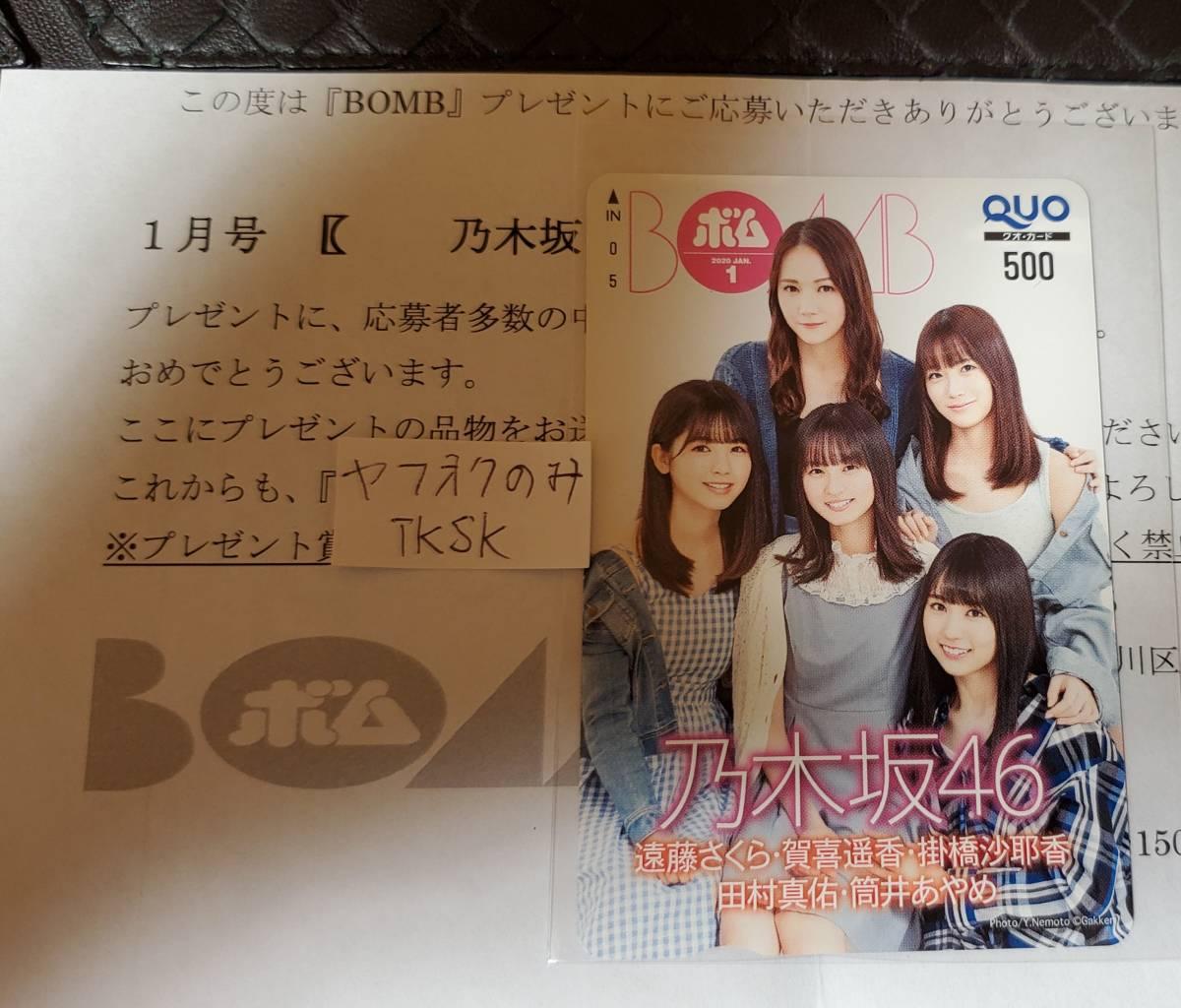 2020 год BOMB. pre QUO card . глициния Sakura ......... Tamura подлинный . тубус .... Nogizaka 46