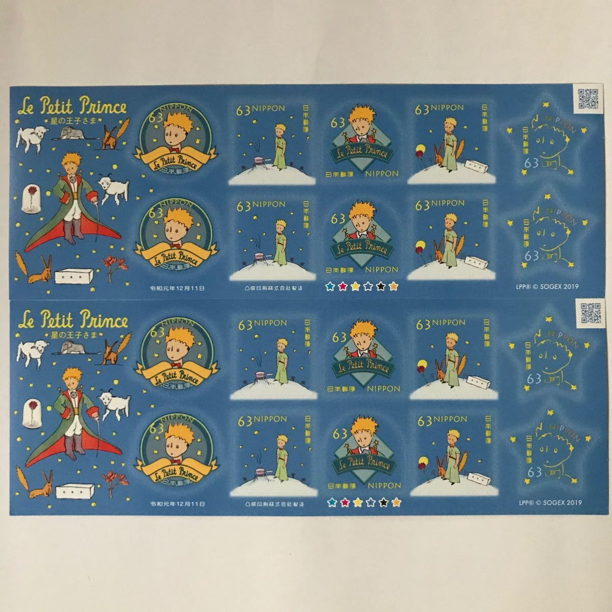 「星の王子さま」グリーティング切手 63円 シール切手シート 630円×2枚セット 記念切手 日本郵便 未使用