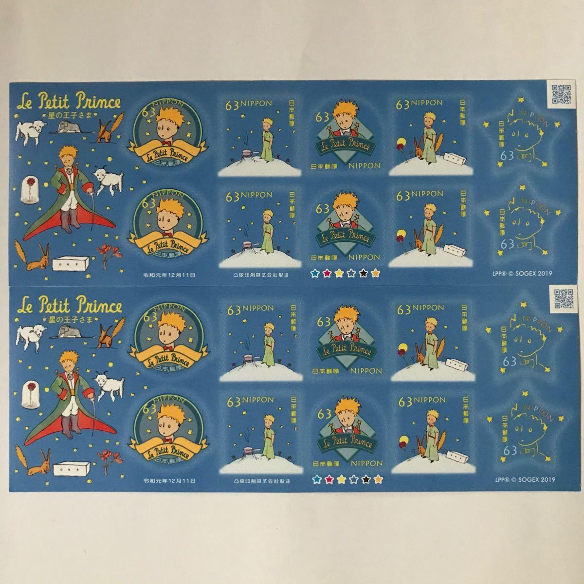 「星の王子さま」グリーティング切手 63円 シール切手シート 630円×2枚セット 記念切手 日本郵便 未使用A