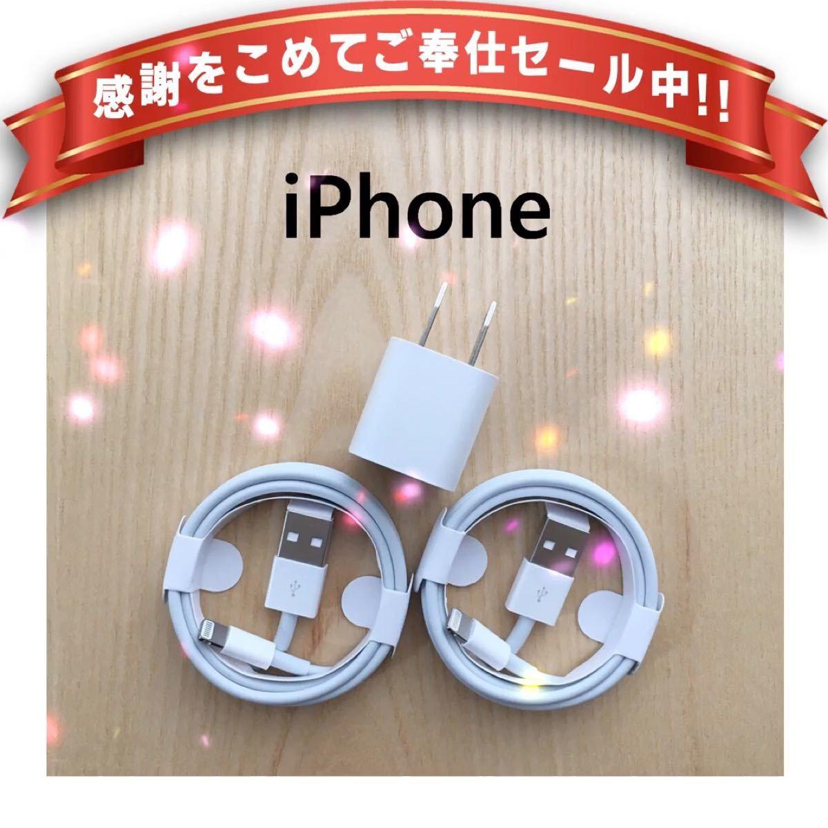 iPhone lightningcable ライトニングケーブル 充電器 コード  3点セット