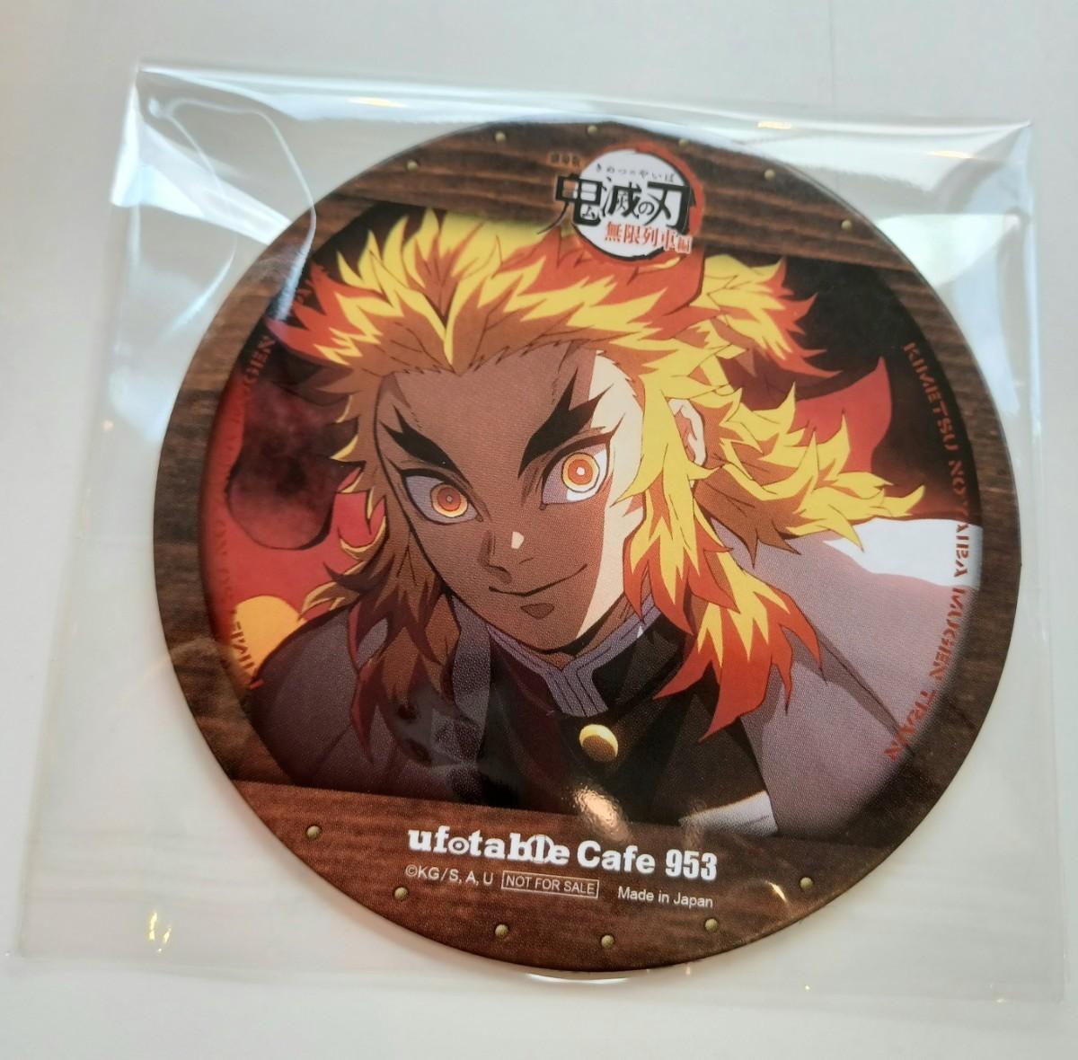 鬼滅の刃 ufotable カフェ 無限列車編 4期 コースター 煉獄杏寿郎