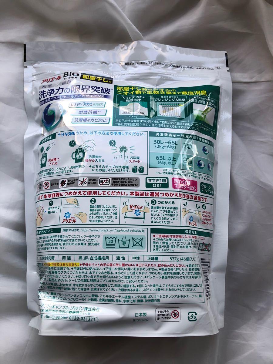 アリエール バイオサイエンス 部屋干し 洗濯洗剤 ジェルボール 抗菌&菌のエサまで除去 詰め替え 46個 (約3倍)