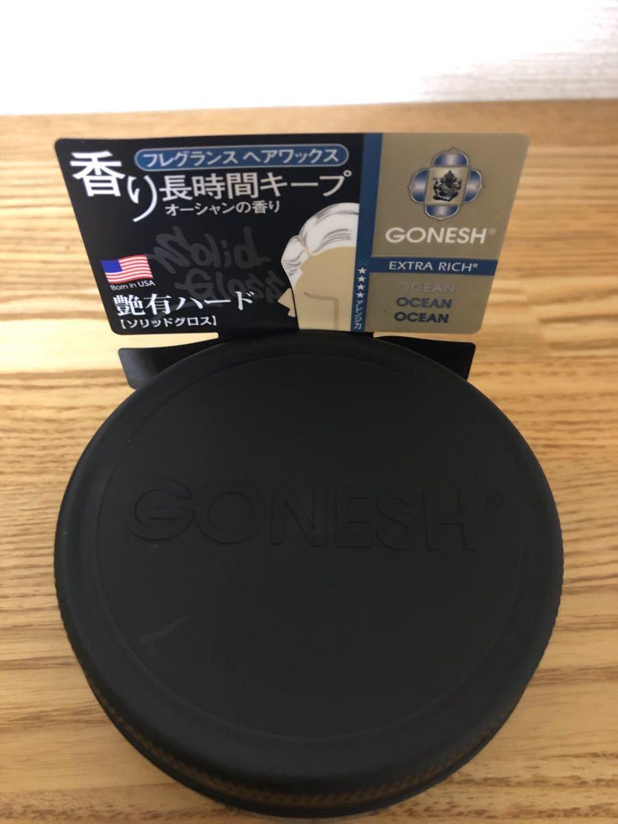GONESH ガーネッシュ ヘアワックス 6個セット 新品未使用未開封