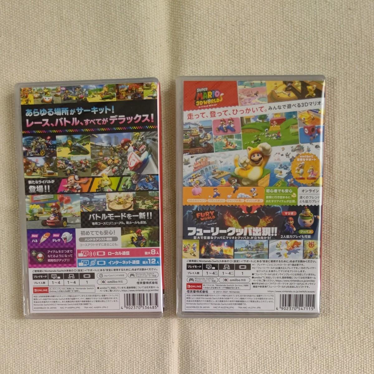 マリオカート8デラックス&スーパーマリオ 3Dワールド + フューリーワールド