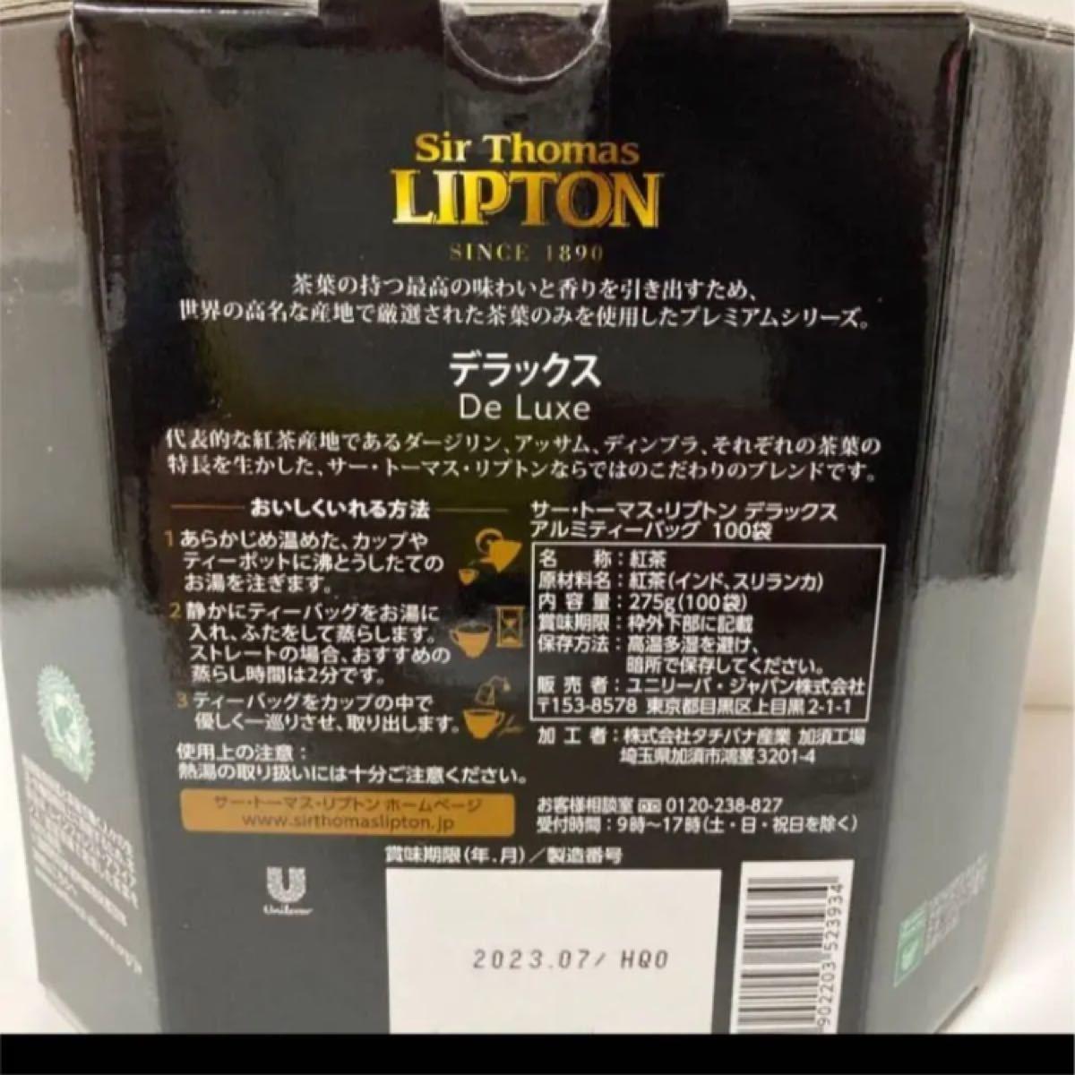 【お試し用】紅茶 リプトン デラックス ティーバッグ20包 おいしい紅茶