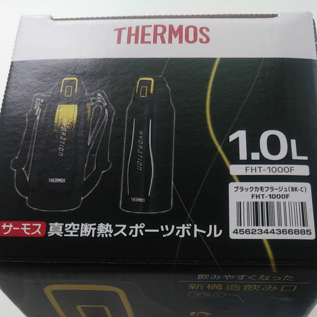 新品未開封  THERMOS  サーモス 真空断熱 スポーツボトル 1リットル 1.0L ブラック イエロー 男の子 部活 運動