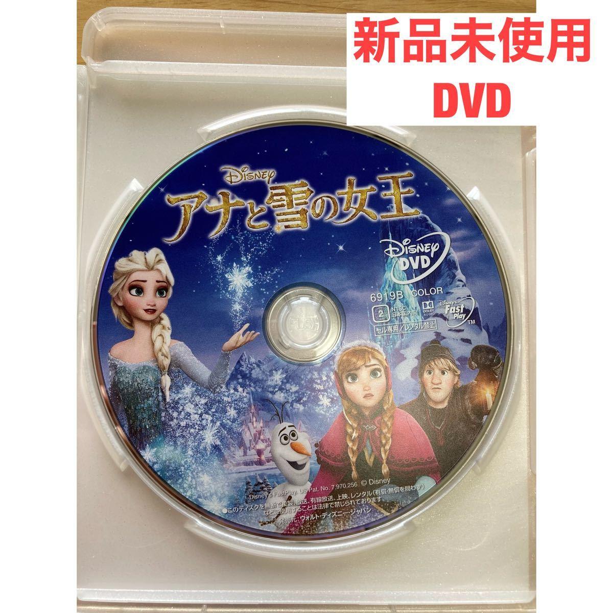 アナと雪の女王 DVD ディズニー アナ雪