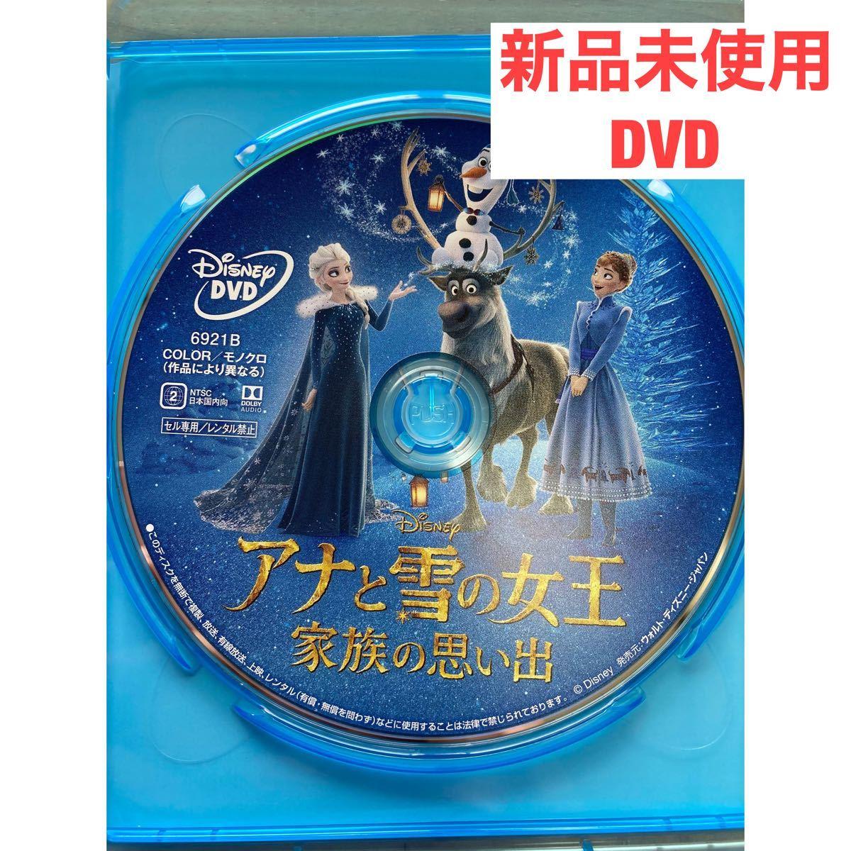 アナと雪の女王 家族の思い出 DVD ディズニー MovieNEX