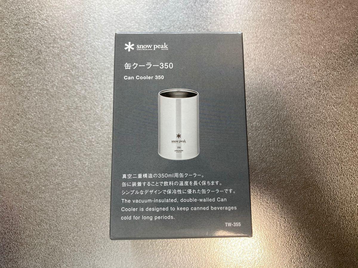 スノーピーク 缶クーラー350 1個 Snow Peak 2021新製品 未使用