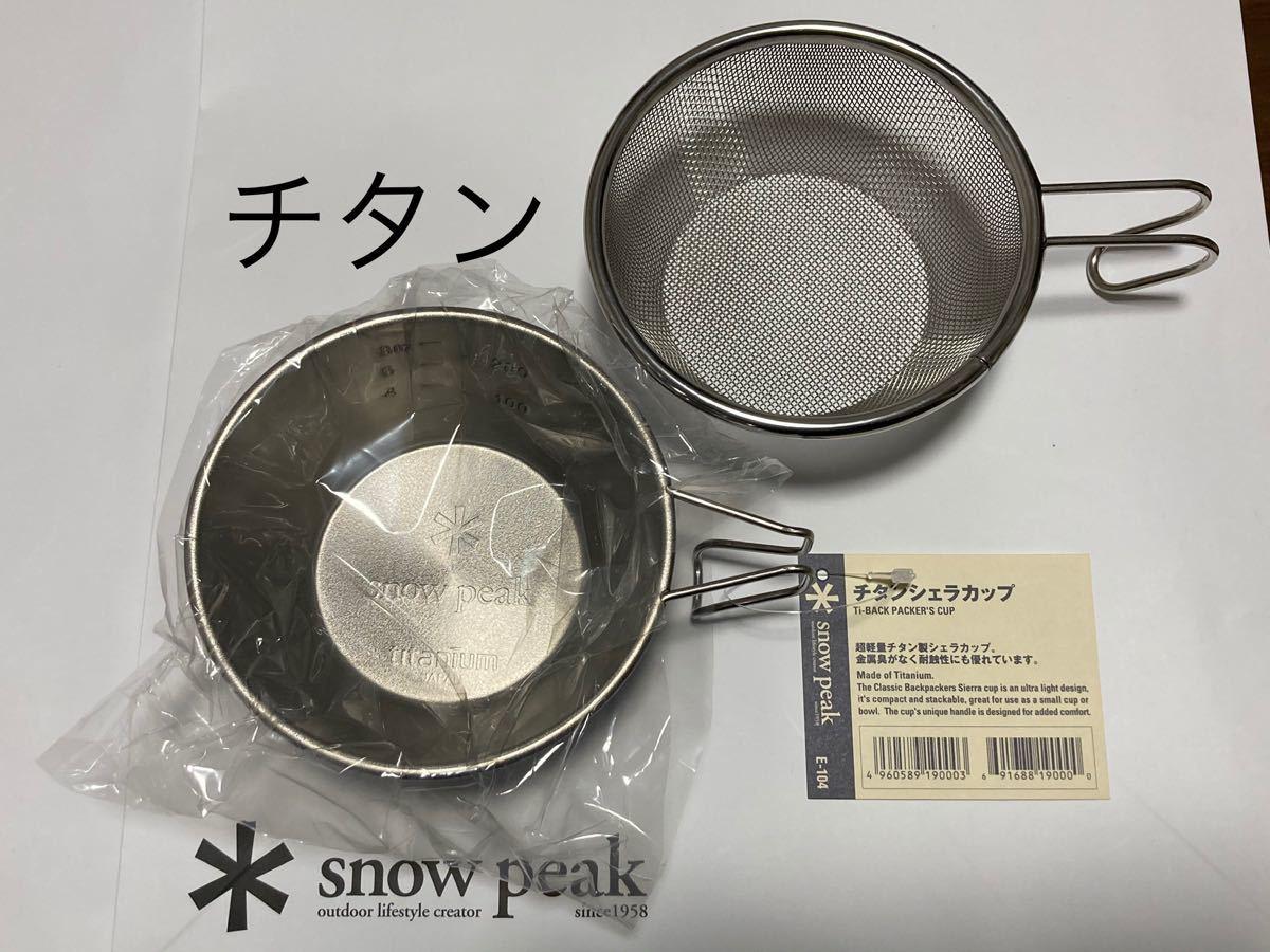 スノーピーク チタンシェラカップ ザル付き 新品未使用