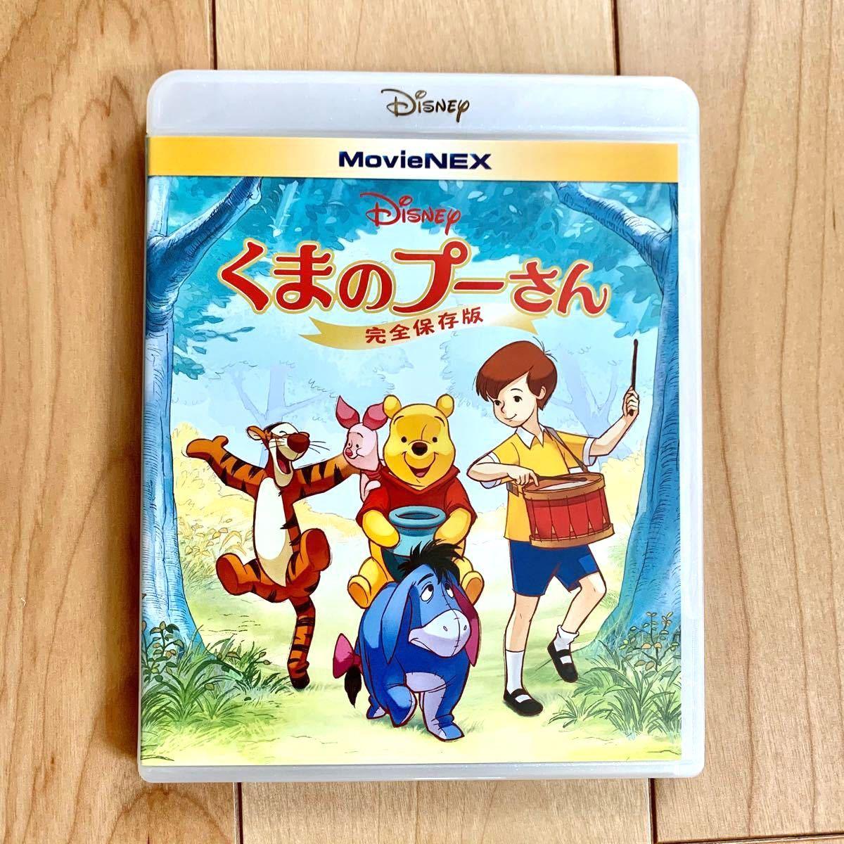 くまのプーさん 完全保存版 ブルーレイ+純正ケース【国内正規版】新品未再生 MovieNEX Blu-ray
