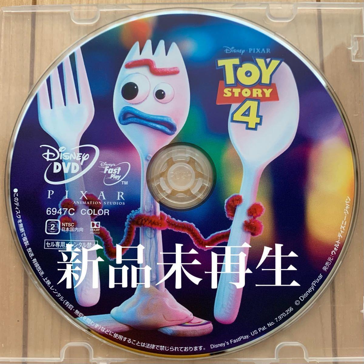 トイ・ストーリー4【国内正規版】DVDディスクのみ 新品未再生 MovieNEX Disney ディズニー ピクサー