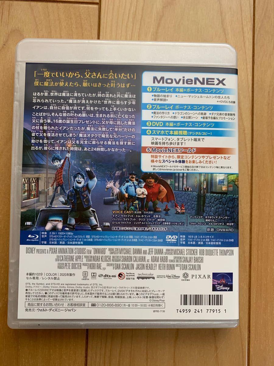 2分の1の魔法 MovieNEX ブルーレイ2枚 + 純正ケース 国内正規版 新品未再生 ディズニー ピクサー