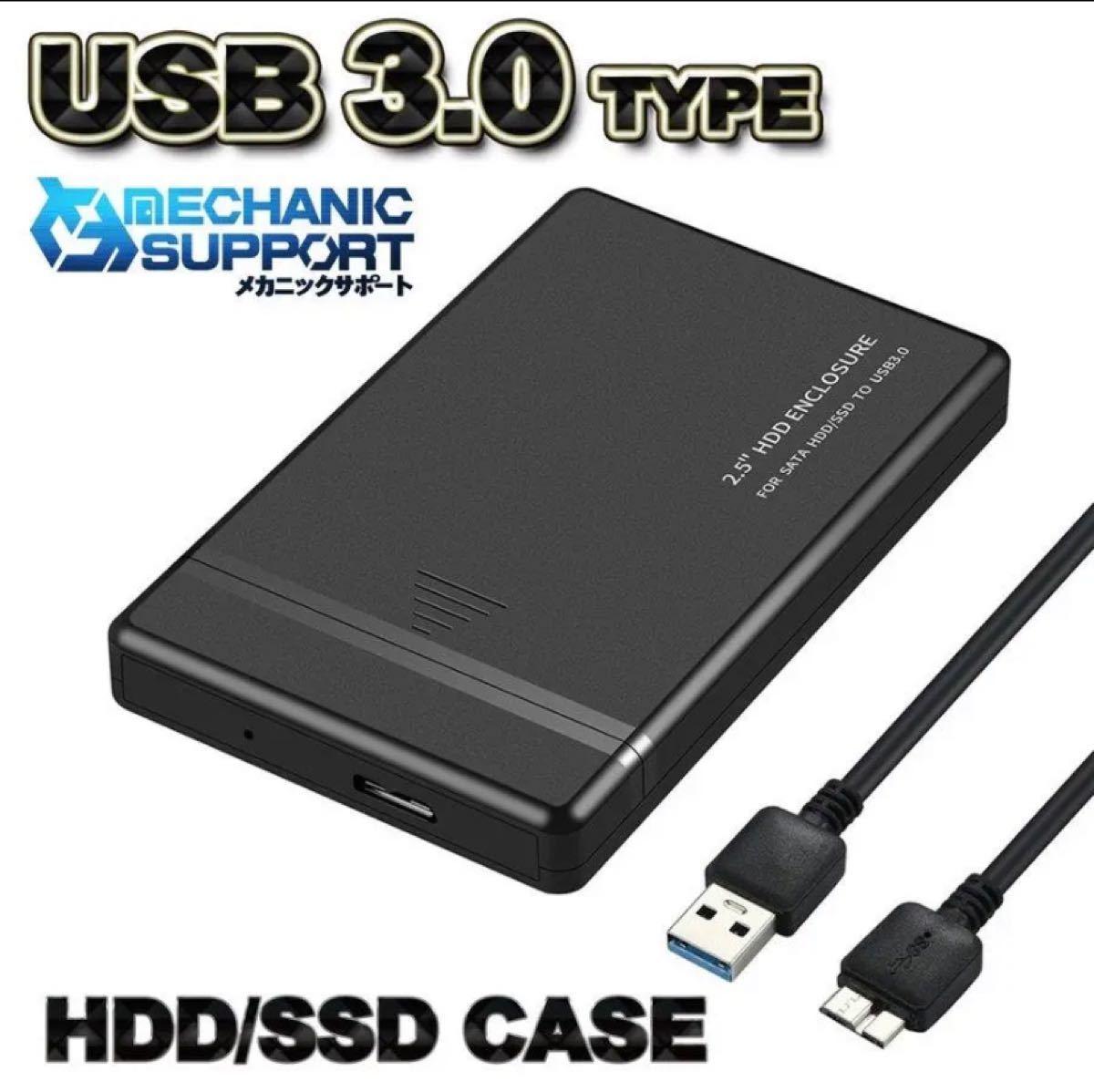 【USB 3.0】高品質 2.5インチ HDD/SSD ケース 接続 黒