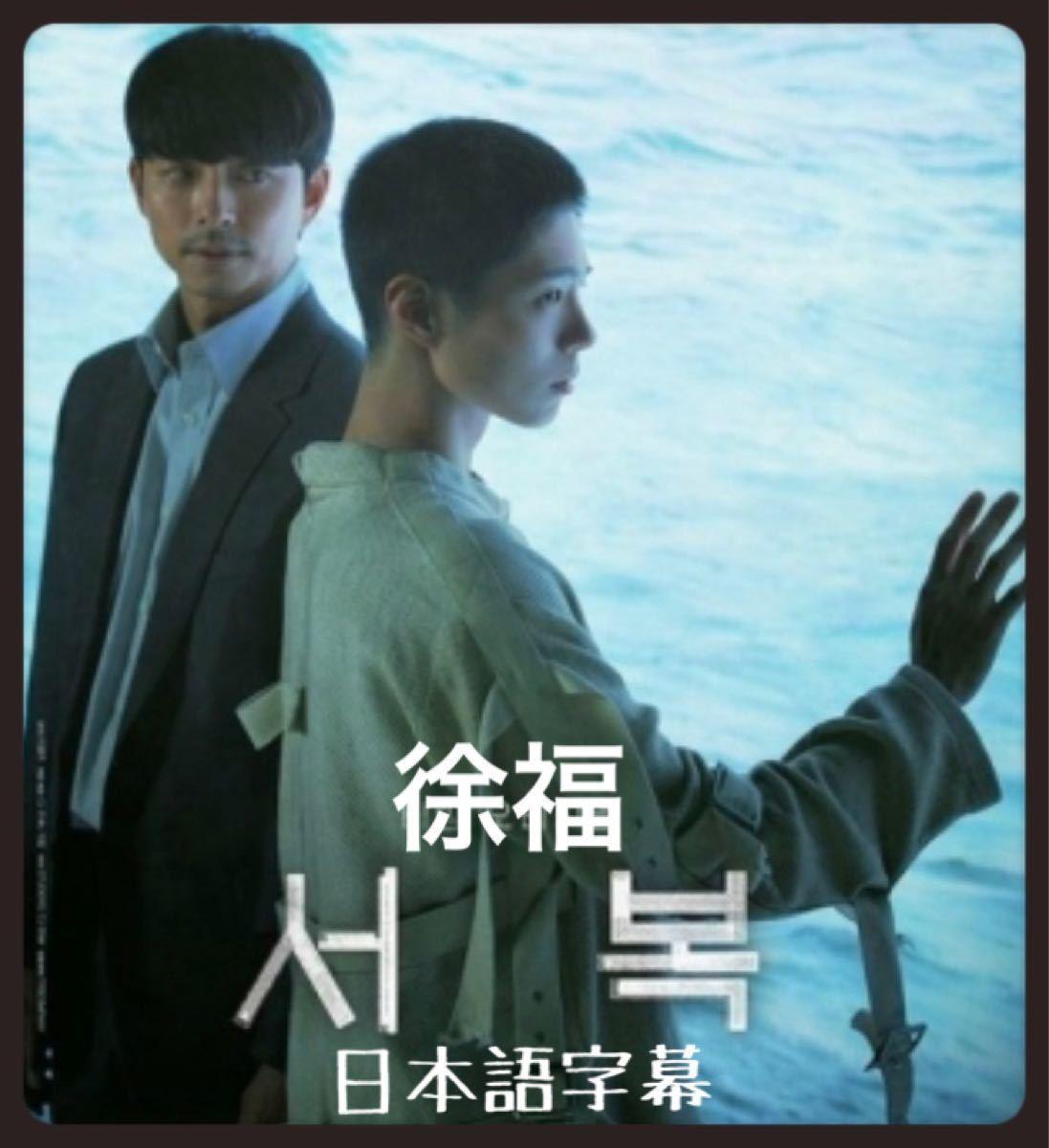 韓国映画 徐福 日本語字幕